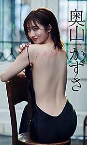【デジタル限定】奥山かずさ写真集「PASSION」 週プレ PHOTO BOOK
