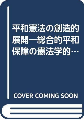 平和憲法の創造的展開―総合的平和保障の憲法学的研究の詳細を見る