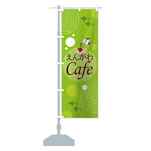 えんがわカフェ のぼり旗 サイズ選べます(ジャンボ90x270cm 左チチ)