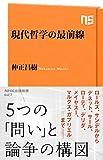 現代哲学の最前線 (NHK出版新書)