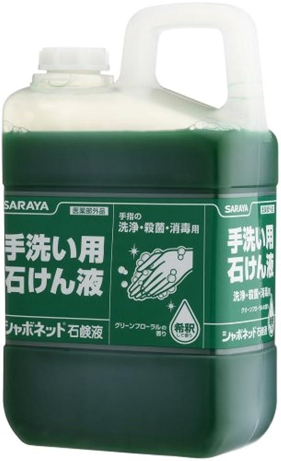魂ボイコットキッチンサラヤ シャボネット 石鹸液 業務用 3kg