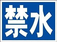 シンプル看板「禁水」屋外可(約H22.7cmxW30.5cm)