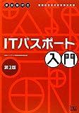 ITパスポート入門 第2版 (情報処理技術者試験対策書)