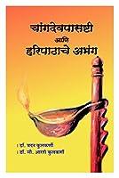 Changdev Pasashti Aani Haripathache Abhang (Marathi)