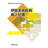 Respiratory disease patient care (Integrated Preclinical and clinical nursing teaching reform fusion textbook series)(Chinese Edition)