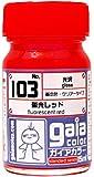 ガイアカラー 103 蛍光レッド(光沢/クリアータイプ・15ml入瓶)