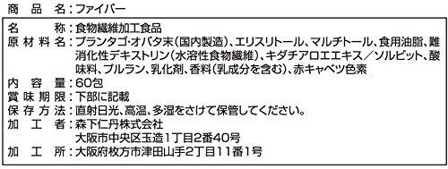 森下仁丹ファイバー60包(約30~60日分)