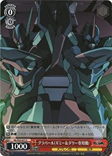 Weiss Schwarz/ Grapearl (Specifically Used by Gimmy & Darry) (C) / Gurren Lagann (GL-S52-077) / A Japanese Single individual Card