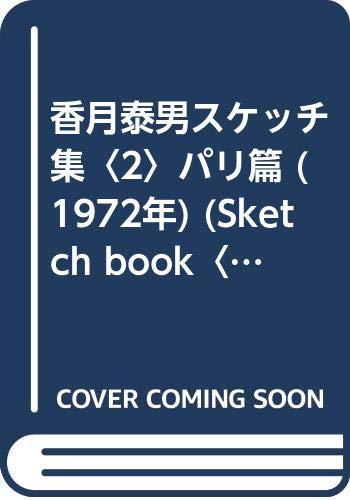 香月泰男スケッチ集〈2〉パリ篇 (1972年) (Sketch book〈2〉)の詳細を見る
