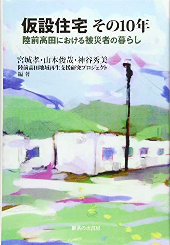 仮設住宅 その10年: 陸前高田における被災者の暮らし