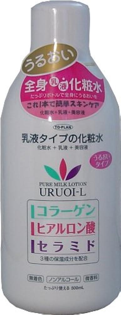 砂利ブラケット予防接種乳液タイプの化粧水 うるおいタイプ 500ml