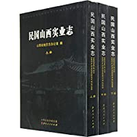 Republic of Shanxi Industrial Chi (Set 3 Volumes)(Chinese Edition)
