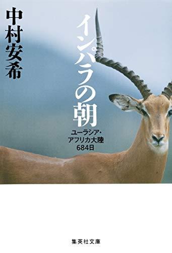 インパラの朝 ユーラシア・アフリカ大陸684日 (集英社文庫)