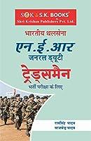 Indian Army Trademan Soldier Hindi Medium 2019