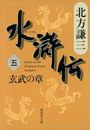 水滸伝 5 玄武の章 (集英社文庫 き 3-48)の詳細を見る