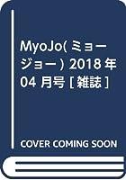 MyoJo(ミョージョー) 2018年 04 月号 [雑誌]