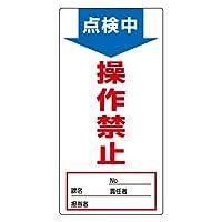 緑十字 ノンマグスーパープレート NMG-2 点検中 操作禁止 091002