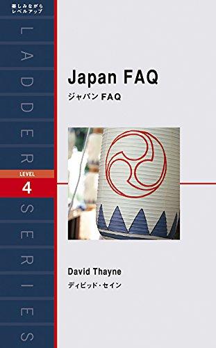 ジャパン FAQ Japan FAQ (ラダーシリーズ Level 4)