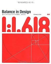 Balance in Design[増補改訂版]- 美しくみせるデザインの原則