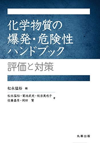 化学物質の爆発・危険性ハンドブック: 評価と対策の詳細を見る