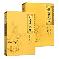 Practical Acupuncture Textbook Acupuncture Dacheng + Acupuncture and Moxibustion Classics A and B