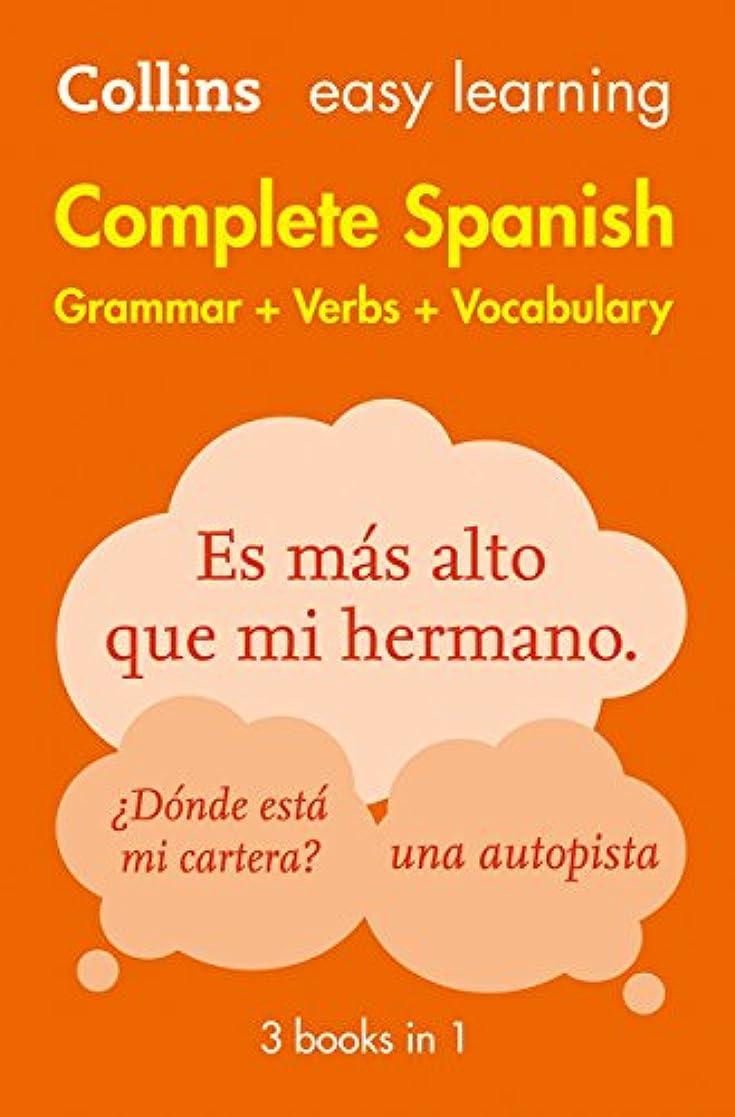 反映するマインド拘束するComplete Spanish Grammar Verbs Vocabulary: 3 Books in 1 (Collins Easy Learning Spanish)