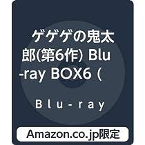 【Amazon.co.jp限定】ゲゲゲの鬼太郎(第6作) Blu-ray BOX6 (5巻~8巻購入特典:清水空翔描き下ろしB2布ポスター引換シリアルコード付)