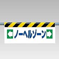 【342-44】ワンタッチ取付標識 ノーヘルゾーン