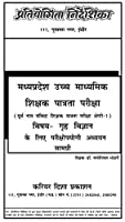MP Sanvida Exam Grade-1 Home Science paper