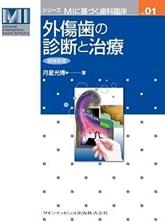 外傷歯の診断と治療 増補新版 (シリーズ MIに基づく歯科臨床) (シリーズMIに基づく歯科臨床)