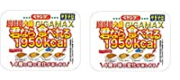コンビニー限定 2020年12月 まるか食品 ペヤング PEYOUNG やきそば 超超超大盛 GIGAMAX 君なら 食べれる 1950kcal 4種の味の変化が楽しめる! 即席カップめん 412gx2個 食べ試しセット ラーメン 麺 カップ麺