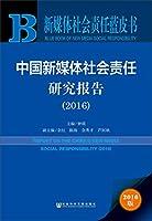 新媒体社会责任蓝皮书:中国新媒体社会责任研究报告(2016)