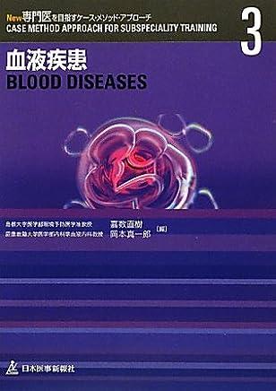 血液疾患 (New専門医を目指すケース・メソッド・アプローチ)