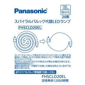 パナソニック スパイラルパルック型LEDランプ・電球色Panasonic FHSC20ELの代替用LEDランプ FHSCLD20EL