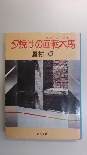 夕焼けの回転木馬(メリーゴーランド) (角川文庫)