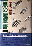 魚の履歴書 (上)