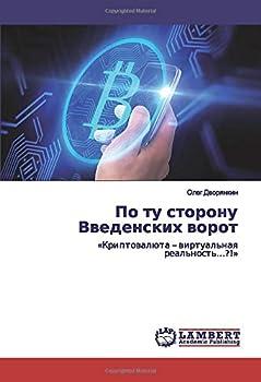 По ту сторону Введенских ворот  «Криптовалюта – виртуальная реальность…?!»  Russian Edition
