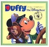 ダッフィー 絵本 ブック ストーリーブック ( ディズニーベアのダッフィー ) ミッキー マウス ディズニーシー限定 グッズ