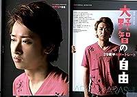 嵐 大野智 「天才アラーキーが表現者 大野智の今を切り取る 『29歳のポートレート』 2010年 ボーチェ 雑誌