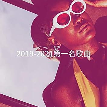 2019-2021第一名歌曲