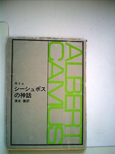 シーシュポスの神話 (1982年) (新潮文庫)