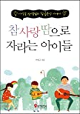 Children who grow up with true love sweat (Korean Edition)