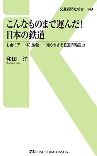 こんなものまで運んだ!日本の鉄道 (交通新聞社新書)
