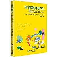 学前教育研究:方法与应用(第三版)