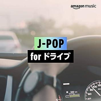 J-POP for ドライブ