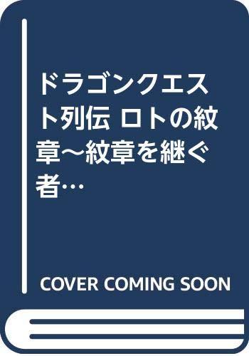 ドラゴンクエスト列伝 ロトの紋章 ~紋章を継ぐ者達へ~ (34)完 (ヤングガンガンコミックス)