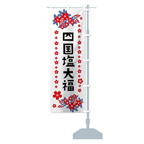 四国塩大福 のぼり旗 サイズ選べます(スリム45x180cm 右チチ)