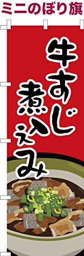 卓上ミニのぼり旗 「牛すじ煮込み」 短納期 既製品 13cm×39cm ミニのぼり