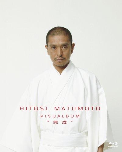 """HITOSI MATUMOTO VISUALBUM """"完成""""【豪華5枚組『寸止め海峡(仮題)』よりコント3本を追加収録】 [Blu-ray]"""