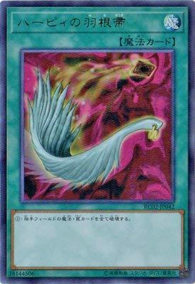 遊戯王/第10期/RC02-JP042 ハーピィの羽根帚 【ウルトラレア】